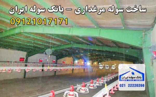ساخت - سوله مرغداری - بانک سوله ایران