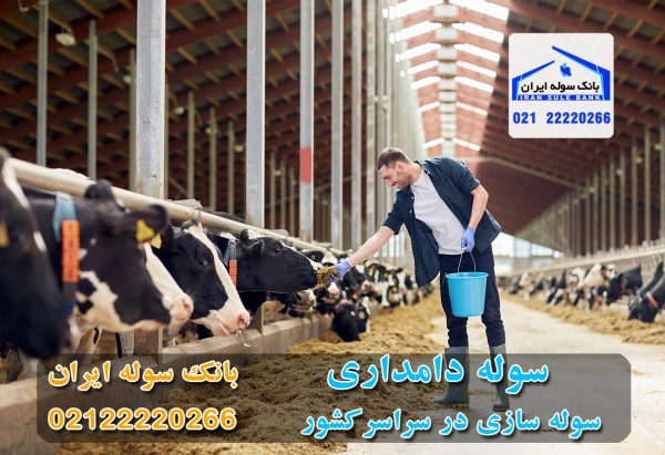 سوله گاوداری - سوله ایران