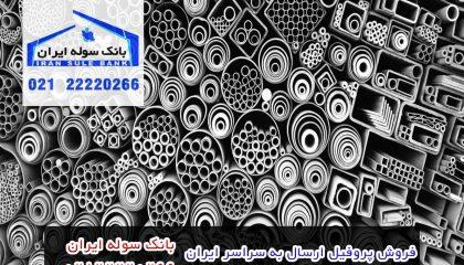 خرید پروفیل در کشور - فروش پروفیل در ایران