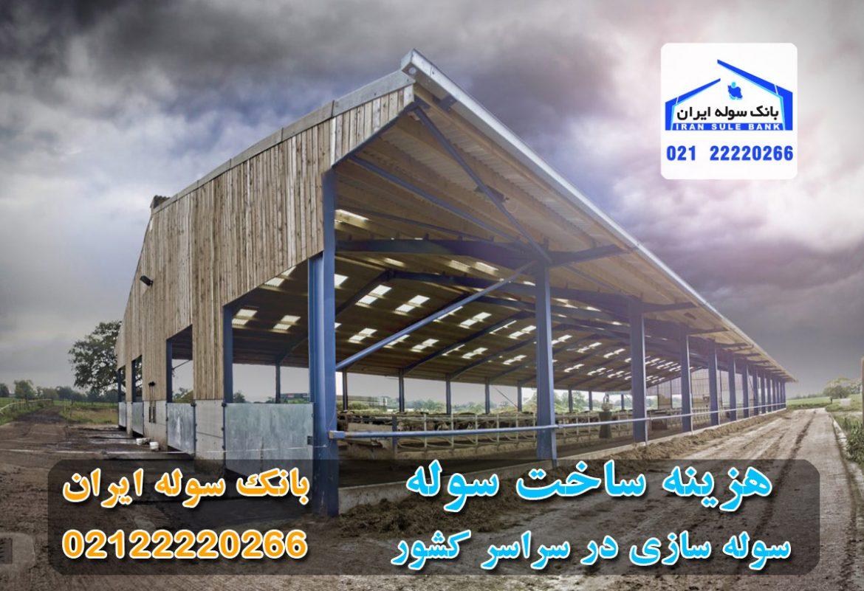 هزینه ساخت سوله -سوله ایران