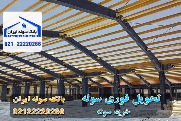 تحویل-فوری-سوله-سوله-ایران02122220266