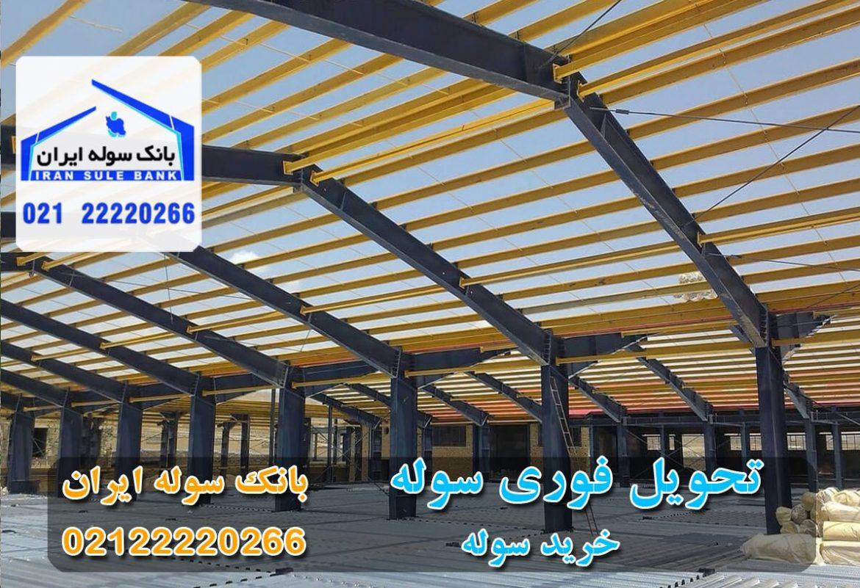 تحویل-فوری-سول0-سوله-ایران02122220266