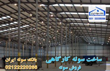 سوله-کارگاهی-ساخت-سوله-ایران