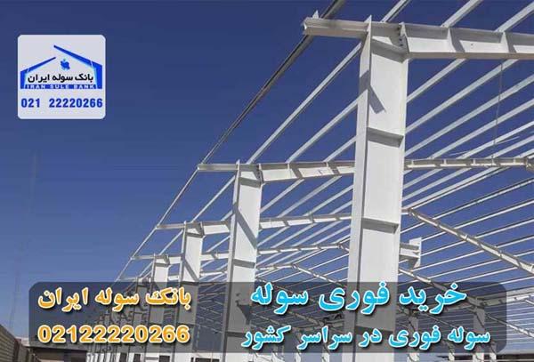 خرید فوری سوله در تهران