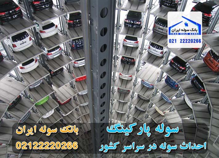روش پیشنهادی برای ساخت سوله پارکینگ