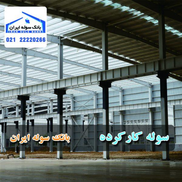 سوله کارکرده _ سوله ایران