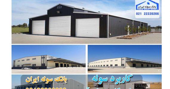 کاربرد سوله - بانک سوله ایران
