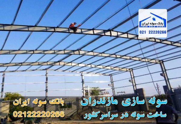 سوله ساری - سوله سازی مازندران