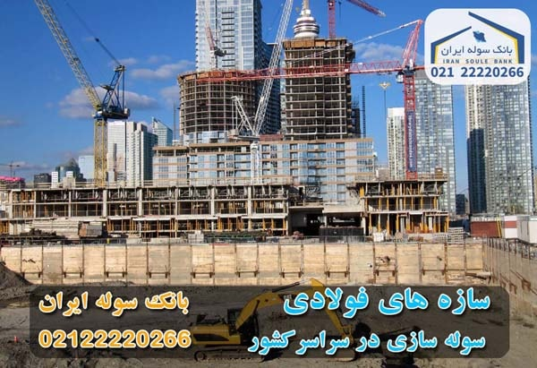 سازه های فولادی - بانک سوله ایران