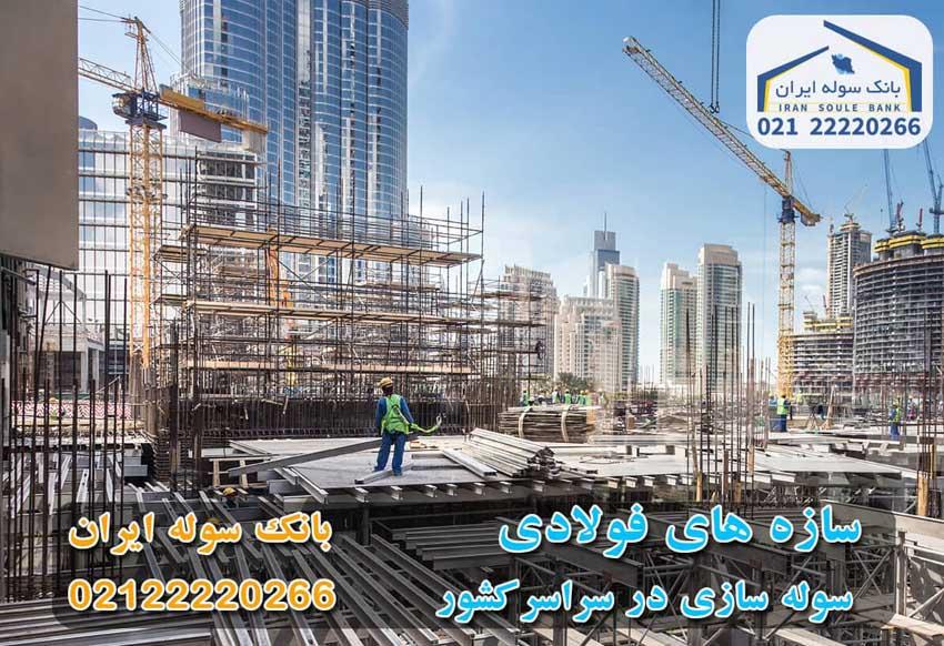 سازه های فولادی - سوله ایران