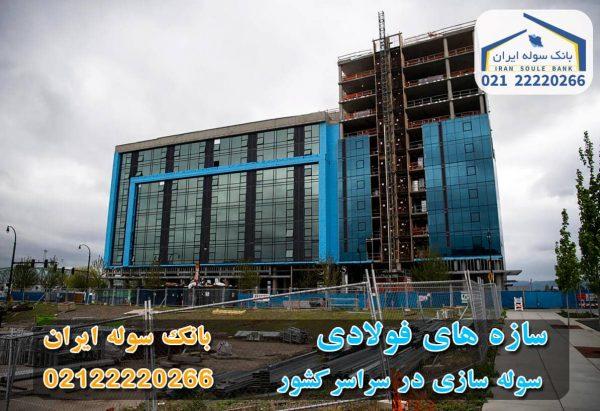 سازه های فلزی - سوله ایران
