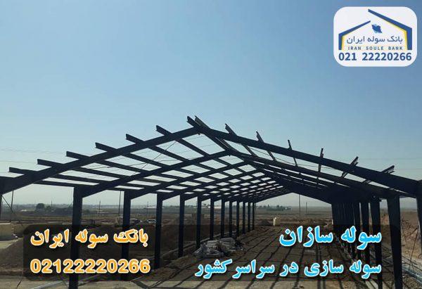سوله سازان - بانک سوله ایران