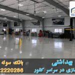سوله بهداشتی - بانک سوله ایران