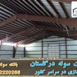 اجرای سوله صنعتی در گلستان