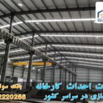 تسهیلات احداث کارخانه