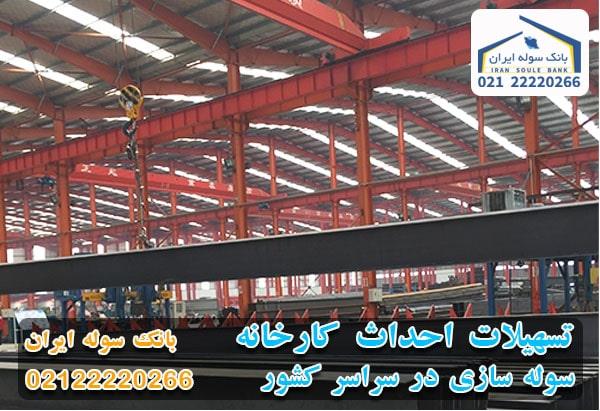 سازه های بانک سوله ایران بهترینند!